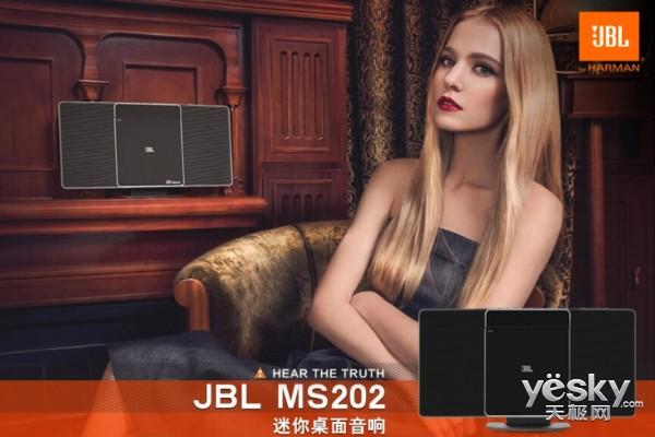 分期0利息JBL MS202 天猫旗舰店售价仅999