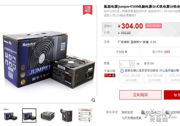 机箱的心脏航嘉电源450B天猫店庆仅售304元