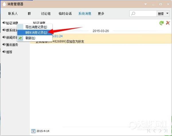 qq验证消息怎么删除_如何删除qq验证消息