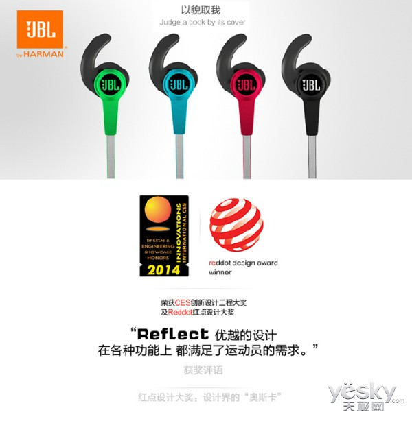 JBL REFLECT入耳式耳机 天猫售价3999元