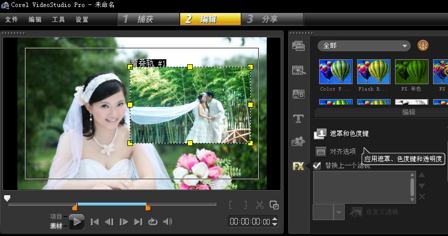 用会声会影婚庆视频制作软件 婚礼就是出众