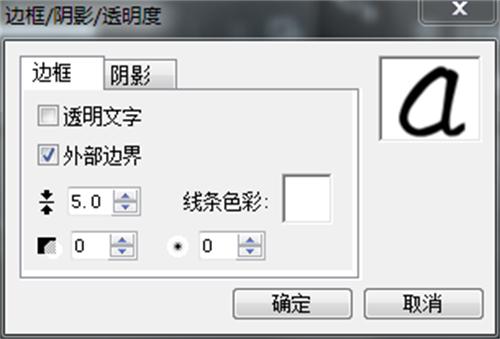 x7 字体设置