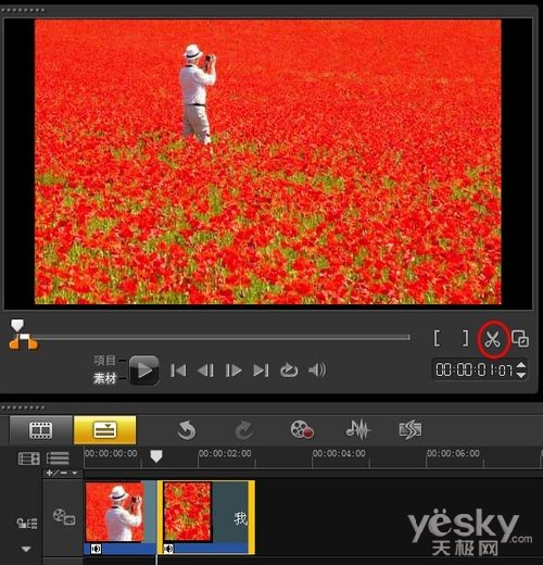 会声会影x5怎么剪辑视频