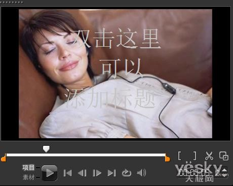 会声会影X5视频添加字幕教程