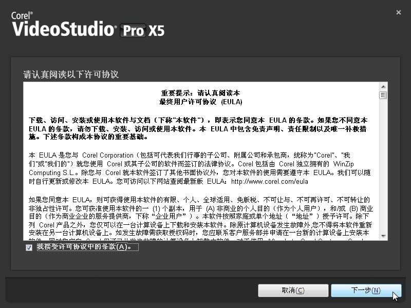 会声会影x5安装步骤详解