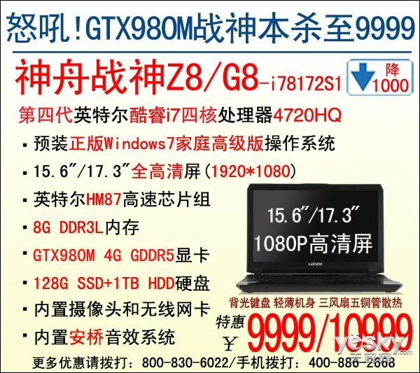 狂怒战神终极版 神舟Z8配GTX980M独显9999