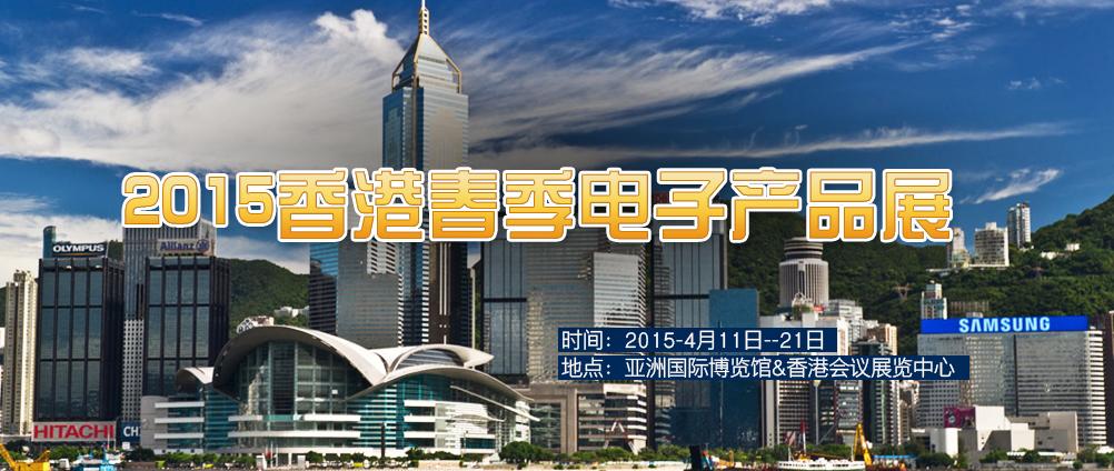 2015香港春季电子产品展_天极网专题报道