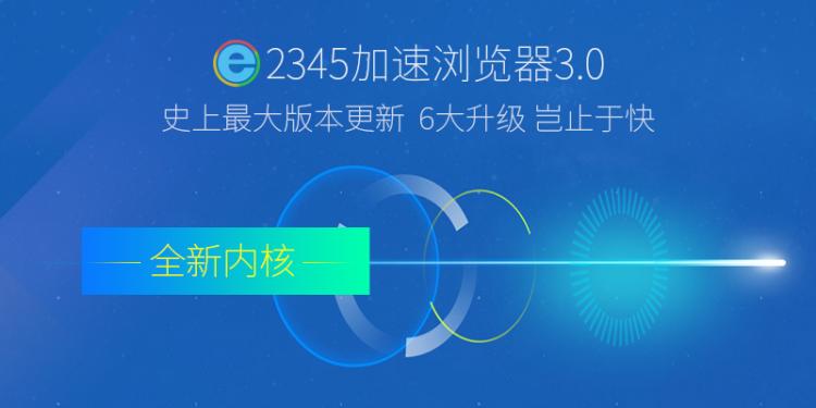 2345加速浏览器截图3
