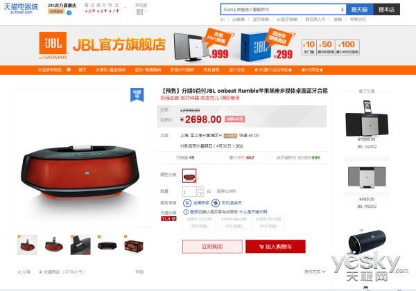 JBL onbeat Rumble蓝牙音箱 天猫价2698元