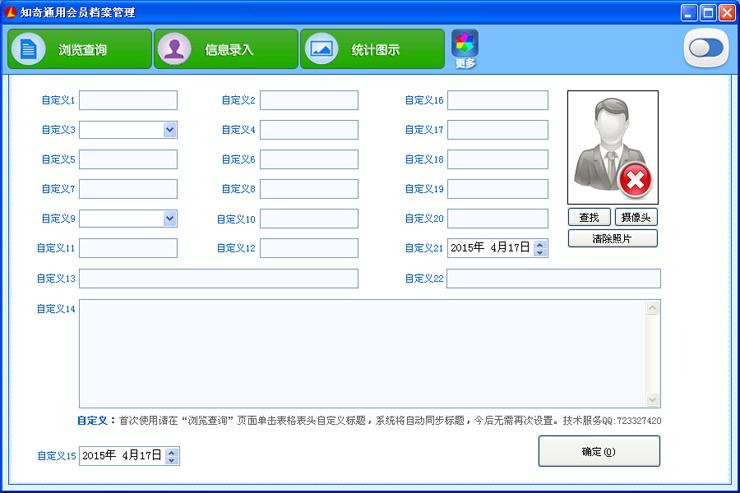 知奇通用会员档案管理截图2