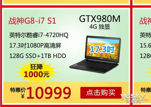 五一节假狂降1000 战神G8仅售10999元