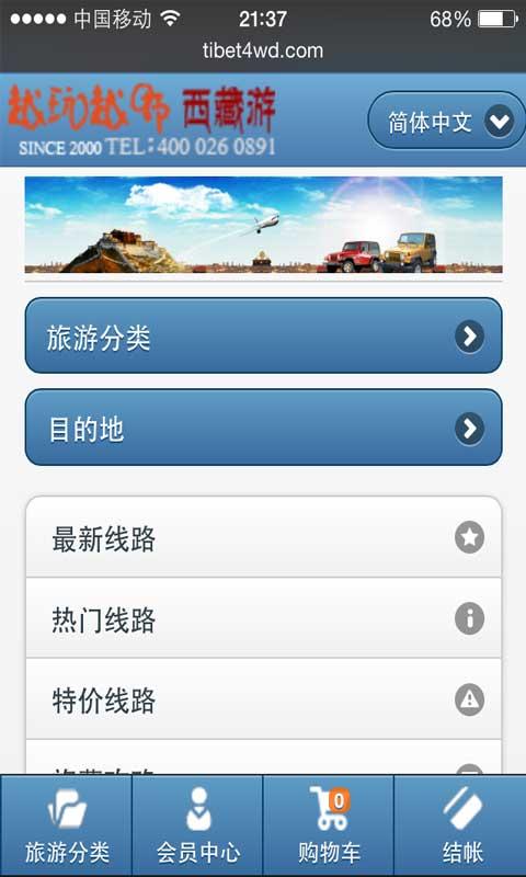 西藏旅游Android版截图3