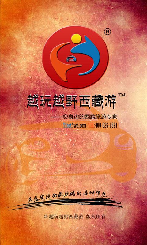 西藏旅游Android版截图4