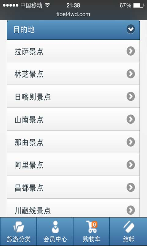西藏旅游Android版截图2