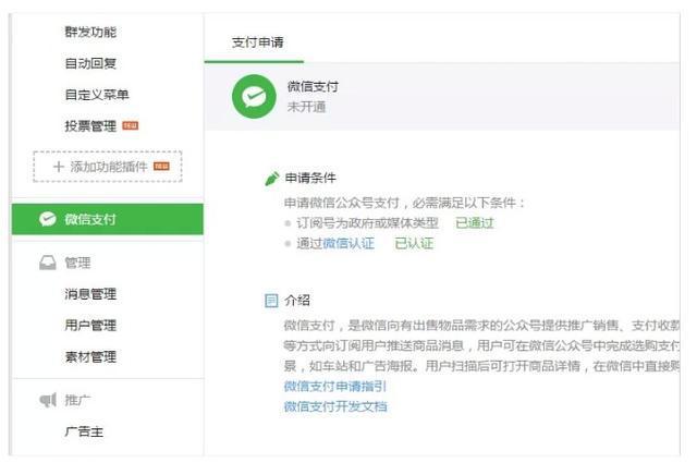 订阅癹n��.�yc_微信支付能力开放 向政府和媒体订阅号开放