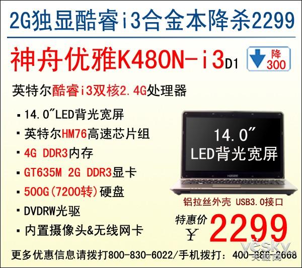 狂降  2G独显神舟优雅轻薄本2299元