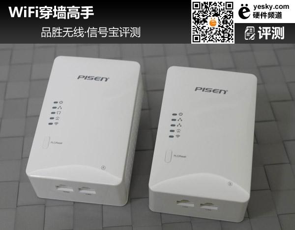 WiFi 品胜无线・信号宝评测