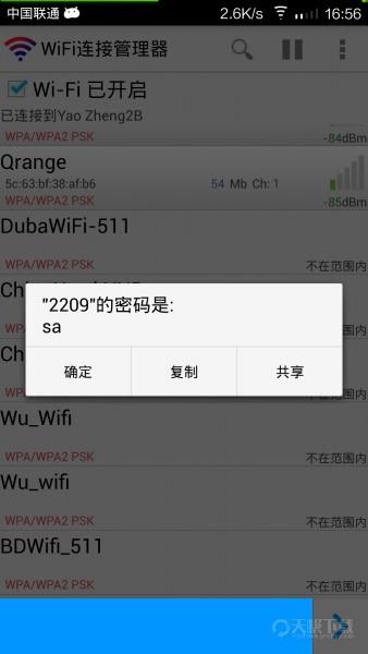 忘记WIFI密码怎么办? 用这个办法一招搞定