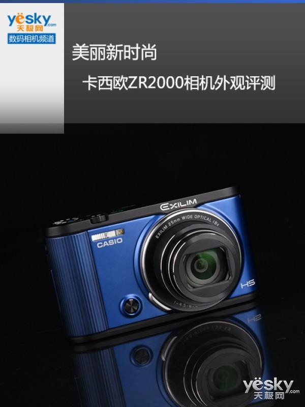 美丽新时尚 卡西欧ZR2000相机外观评测