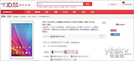 999荣耀畅玩平板note5月7日10:08正式开售