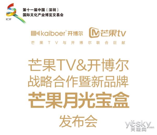 开博尔与芒果TV联合巨献 芒果月光宝盒耀眼问世
