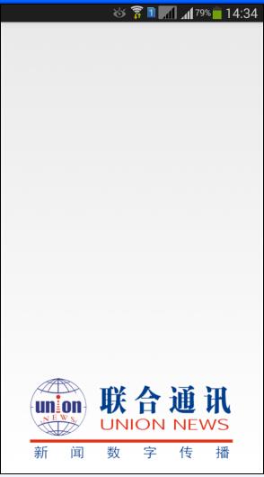 联合通讯截图3