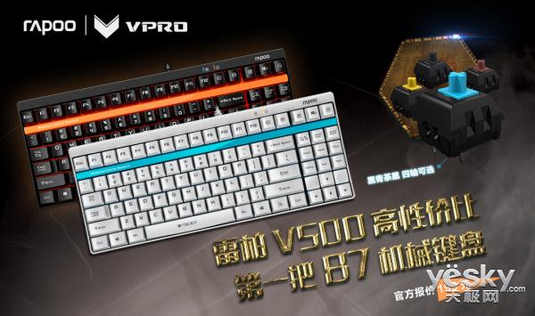 雷柏V500机械键盘2015 RAPOO茶轴版上市