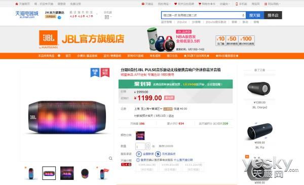 JBL PULSE便携迷你蓝牙音箱 天猫报价1199元