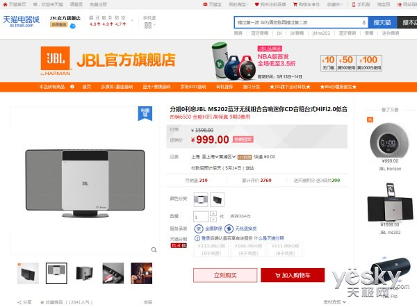 蓝牙无线迷你CD音箱 JBL MS202 天猫价999元