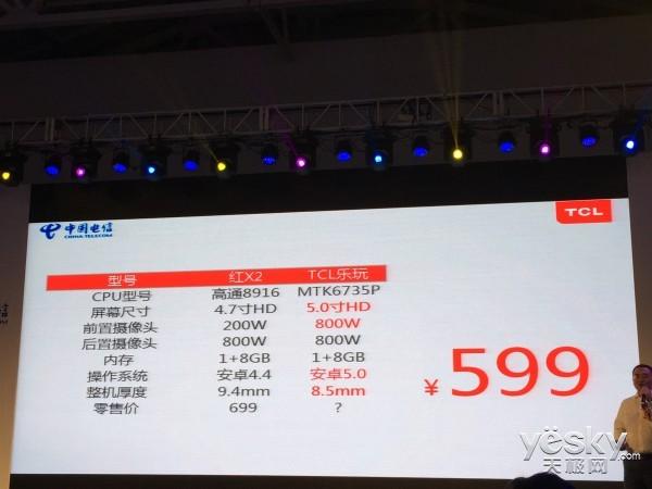 抢购价499元 TCL联合中国电信发布乐玩手机