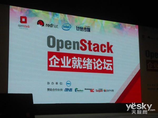 OpenStack企业就绪论坛在京举行