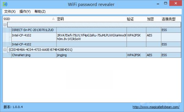 WiFi密码又忘了 无线密码查看器帮找回