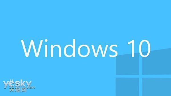 微软公布Windows10详细的免费升级路径计划