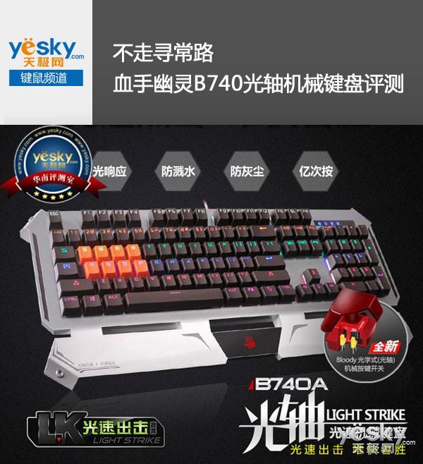 不走寻常路 幽灵血手B740光轴机械键盘评测