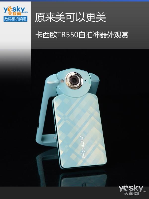 原来美可以更美 卡西欧TR550自拍神器外观赏