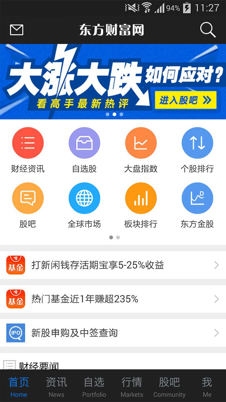 东方财富网截图5
