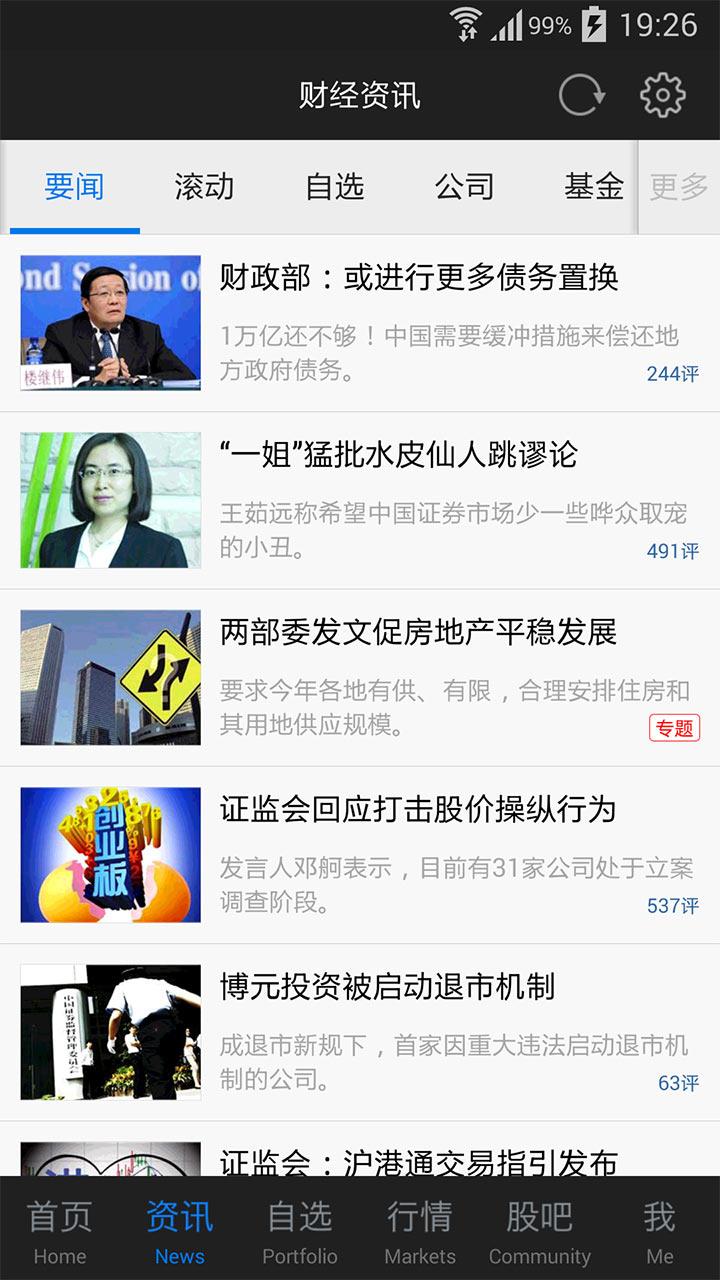 东方财富网截图4