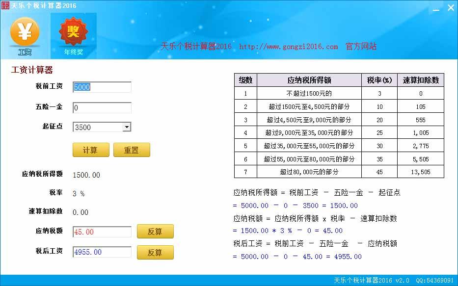天乐个税计算器2016截图1