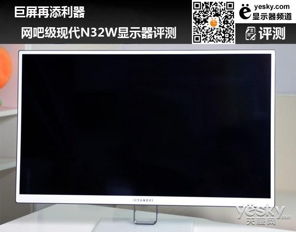 巨屏再添利器 网吧级现代N32W显示器评测