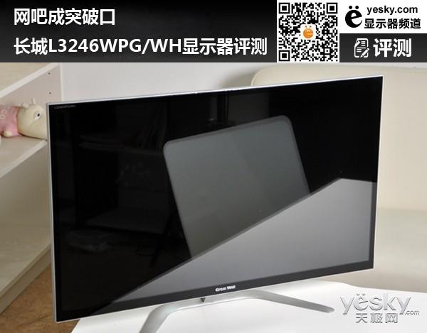 网吧成突破口 长城L3246WPG/WH显示器评测
