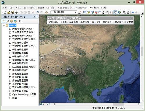 太乐地图ArcGIS插件截图1