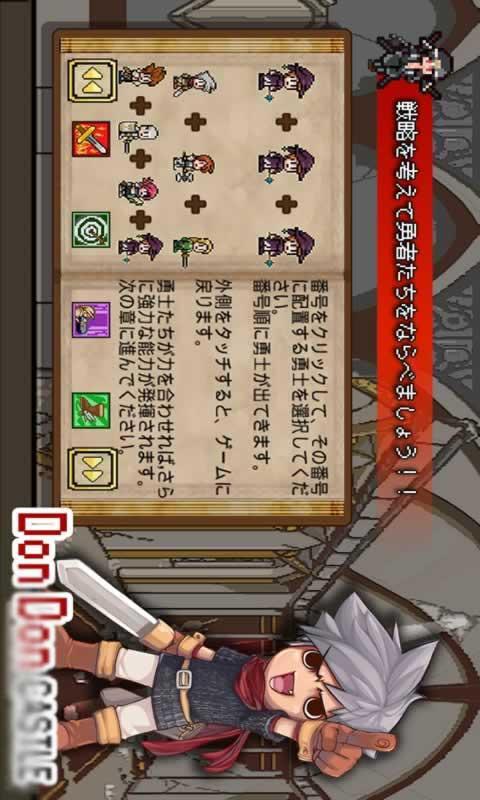 唐唐城堡截图3