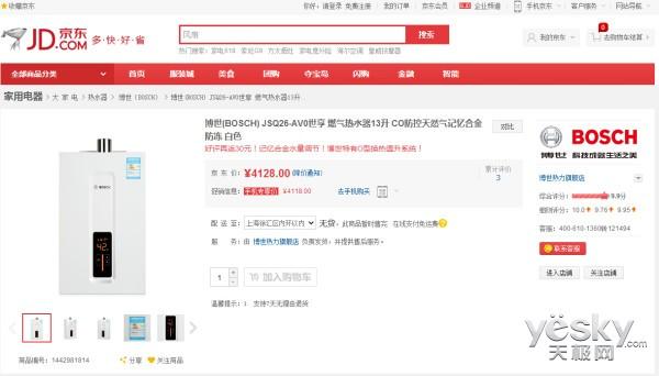 智能控温 贴心呵护 博世JSQ26-AV0仅售4128