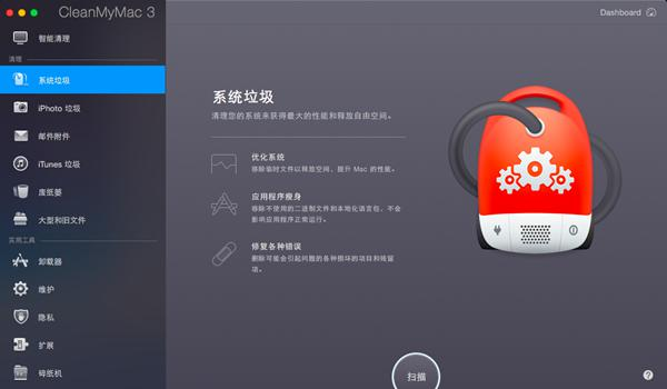 Clean My Mac截图1