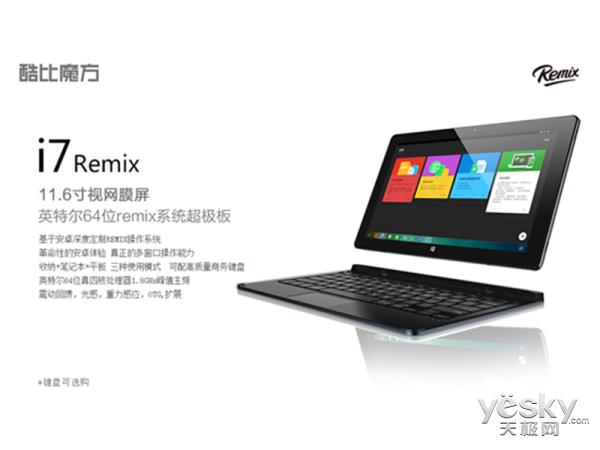 技德科技携手酷比魔方 共同打造i7 Remix