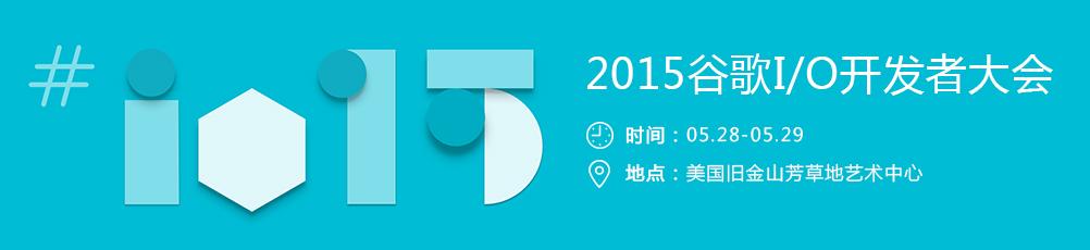 2015谷歌I/O开发者大会天极网全程报道
