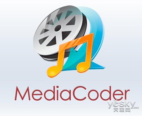 音视频转换工具影音转码快车MediaCoder更新