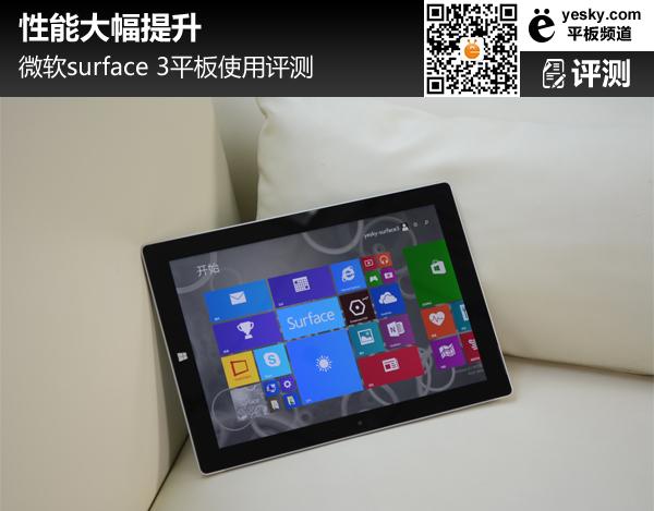 性能大幅提升 微软surface 3平板使用评测