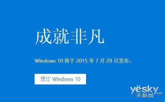 微软宣布Win10正式版将于7月29日正式发布