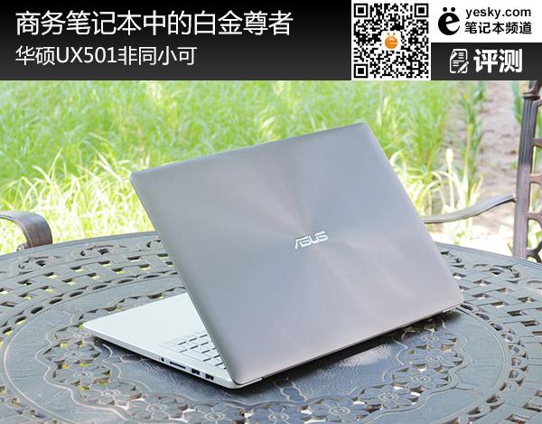 商务笔记本中的白金尊者 华硕UX501非同小可